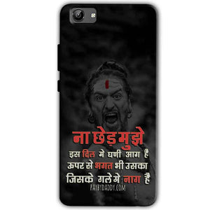 Vivo Y71 Mobile Covers Cases Mere Dil Ma Ghani Agg Hai Mobile Covers Cases Mahadev Shiva - Lowest Price - Paybydaddy.com